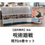 ★最新刊16巻入り★【0〜16巻】 呪術廻戦 既刊全巻セット  芥見 下々 集英社 新本
