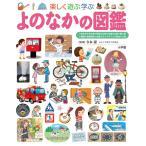 Yahoo!TSUTAYA TOKYO ROPPONGIヤフー店小学館の子ども図鑑プレNEO よのなかの図鑑