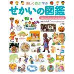 Yahoo!TSUTAYA TOKYO ROPPONGIヤフー店小学館の子ども図鑑プレNEO せかいの図鑑