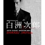 【Blu-ray】NHKドラマスペシャル 白洲次郎
