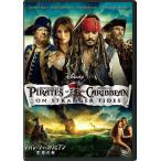 期間限定特価! パイレーツオブカリビアン 生命の泉 DVD(VWDS2751)