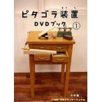 ピタゴラ装置(CD+解説本)DVDブック 1、2、3、 3点セット