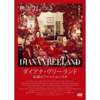 【DVD】ダイアナ・ヴリーランド 伝説のファッショニスタ