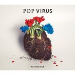 ★先着特典付き!★星野源New Album 『POP VIRUS』 初回限定盤B【CD+DVD+特製ブックレット】VIZL-1491