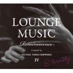 【TSUTAYA TOKYO ROPPONGIオリジナルCD】LOUNGE MUSIC Reminiscence IV