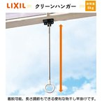 LIXIL(リクシル) テラス用 吊り下げ物干し クリーンハンガー 8LFY22ZZ 1セット2本組 エクステリア物干し 調整範囲 689、779、869mm