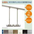 LIXIL(リクシル) テラス用吊り下げ物干しA A122-PTJZ 標準本体544mmショート長さ 調整範囲 H=250mmから350mm 1セット2本入り 耐荷重50kg仕様。