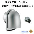 バクマ工業 B-100UV-P(取付穴付) U型フード付換気口 ガラリ 下部開放タイプ 100mm用