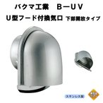 バクマ工業 B-150UV-P(取付穴付) U型フード付換気口 ガラリ 下部開放タイプ 150mm用