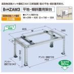バクマ工業  エアコン室外ユニット用据付架台 平地・傾斜置用架台 B-HZAM3 高耐蝕溶融メッキ鋼板ZAM製