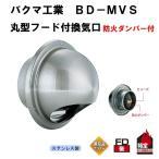 バクマ工業  BD-100MVS-P(取付穴付) 丸型フード付換気口 ガラリ(丸型・開口部:小)防火ダンパー付 100mm用