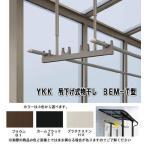 YKK 吊下げ式 テラス用物干し 標準長さ BEM-T2 1セット2本入り