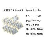 大建プラスチックス ルームナンバーシール DK S-1〜S-30 1シート販売 30種類あり 3桁と4桁あり