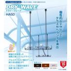 DRY・WAVE 吊下げ型固定式物干金物 HA50