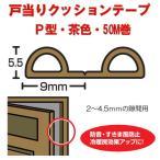 戸当りクッションゴム ドラム巻 KP5-50W P型 茶色 5.5mmx9mmx50m 光  1巻販売