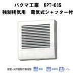 バクマ工業  KPT-08S  強制排気用 電気式シャッター付 電源プラグ付 パイプ用ファン