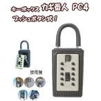 キーボックス カギ番人 南京錠型プッシュ式 PC4 とこでも持ち運べるポータブルタイプ。