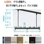 LIXIL(リクシル) テラス用吊り下げ物干しBセット PTAP112 1セット2本入り ワイド本体844mm 標準長さ 調整範囲 H=500mmから900mm。耐荷重50kg仕様。