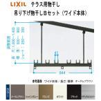 LIXIL(リクシル) テラス用吊り下げ物干しBセット PTAP132 1セット2本いり ワイド本体844mm ショート長さ 調整範囲 H=250mmから350mm 耐荷重50kg