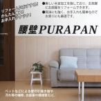 プラスチック製腰壁パネル。腰壁PURAPAN(プラパン)