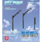 上下可動壁付け物干し タカラ産業 ドライ・ウェーブ SDL50 リクシル(トステム)オータムブラウン対応色 物干金物 1セット2本入り。ロングポールタイプ