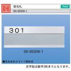 新協和 室名札 SK-602W-1(棟・戸番号付) シルバー H74xW210 アルミ製
