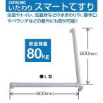 OMSORG(オムソリ)いたわりスマートてすり L型 長さ600x600mm 直径35mm SO-TS600L 浴室・トイレ・洗面所・勝手口やベランダ等屋外にも取付可能。