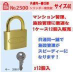 SOL HARD(ソール・ハード)No.2500 シリンダー南京錠 サイズ 40 共通同一鍵 1ケース12個いり販売。