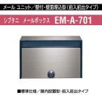 メールユニット 壁付・壁面埋込型 メールボックス シブタニEM-A-701