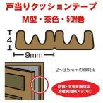 戸当りクッションゴム ドラム巻 KMT49-50 M型 茶色 4mmx9mmx50m 光