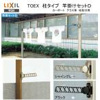 リクシル(LIXIL)東洋エクステリア(TOEX) 竿掛けセットD 1セット2本入り