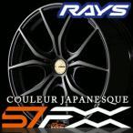 RAYS gram LIGHTS 57FXX CJ 18inch 7.5J PCD:114.3 穴数:5H カラー:KX レイズ グラムライツ 57エフエックス CJ クレール・ジャパネスクSPEC