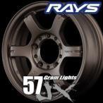 RAYS gram LIGHTS 57JX 16inch 5.5J PCD:139.7 穴数:5H カラー: BR レイズ グラムライツ