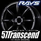 RAYS gram LIGHTS 57Transcend 15inch 7.0J PCD:100 穴数:4H カラー:H8 レイズ グラムライツ 57トランセンド
