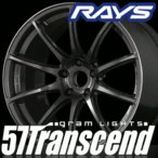 RAYS gram LIGHTS 57Transcend 17inch 7.5J PCD:100 穴数:4H カラー:H8 レイズ グラムライツ 57トランセンド