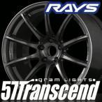 RAYS gram LIGHTS 57Transcend 18inch 8.0J PCD:114.3 穴数:5H カラー:H8 レイズ グラムライツ 57トランセンド