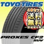 【4本セット】TOYO TIRE (トーヨータイヤ) PROXES CF2 SUV 225/60R17 99H サマータイヤ プロクセス シーエフツー エスユーブイ