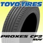 【在庫あり】TOYO TIRE (トーヨータイヤ) PROXES CF2 SUV 225/60R18 100H サマータイヤ プロクセス シーエフツー エスユーブイ