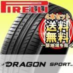 【在庫あり・即納可能】【4本セット】【国内正規品】 PIRELLI (ピレリ) DRAGON SPORT 225/45R18 95W XL サマータイヤ ドラゴン スポーツ