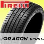 【在庫あり・即納可能】【国内正規品】 PIRELLI (ピレリ) DRAGON SPORT 245/40R18 97Y XL サマータイヤ ドラゴン スポーツ