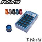 RAYS (レイズ) ジュラルミンロック&ナット L42 ストレートタイプ(5H用) カラー (※要選択) サイズ:M12×1.5、M12×1.25