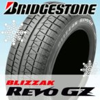 BRIDGESTONE (ブリヂストン) BLIZZAK REVO GZ 155/65R14 スタッドレスタイヤ ブリザック レボ ジーゼット