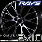 【ヴェゼル・CX-5に!在庫あり・即納可】 RAYS HOMURA 2X10 RCF MODEL 19inch 8.0J PCD:114.3 穴数:5H カラー: HX レイズ ホムラ