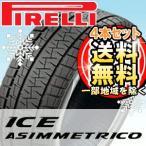 【2017年製】【4本セット】PIRELLI (ピレリ) ICE ASIMMETRICO 215/45R17  スタッドレスタイヤ アイスアシンメトリコ