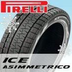 【2015年製】 PIRELLI (ピレリ) ICE ASIMMETRICO 215/65R16 スタッドレスタイヤ アイスアシンメトリコ