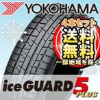 【4本セット】YOKOHAMA (ヨコハマ) iceGUARD 5 PLUS IG50PLUS 195/65R15 91Q スタッドレスタイヤ アイスガード ファイブプラス