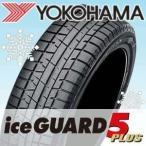 【2016年製】 YOKOHAMA (ヨコハマ) iceGUARD 5 PLUS IG50PLUS 215/60R16 95Q スタッドレスタイヤ アイスガード ファイブプラス