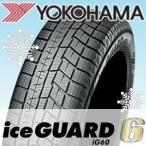 【新製品】*2017年製*【在庫あり・即納可能】YOKOHAMA(ヨコハマ) iceGUARD 6 IG60 185/55R16 83Q スタッドレスタイヤ アイスガード シックス
