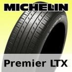 【国内正規品】 MICHELIN(ミシュラン) Premier LTX 265/60R18 110V サマータイヤ (コンフォート) プレミア エルティーエックス