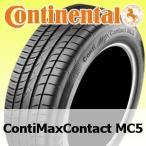 Continental (コンチネンタル) ContiMaxContact MC5 225/45R17 91W (225/45ZR17) サマータイヤ コンチマックスコンタクト